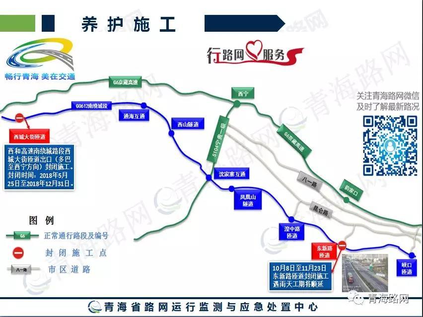 青海这6条路段封闭施工中!