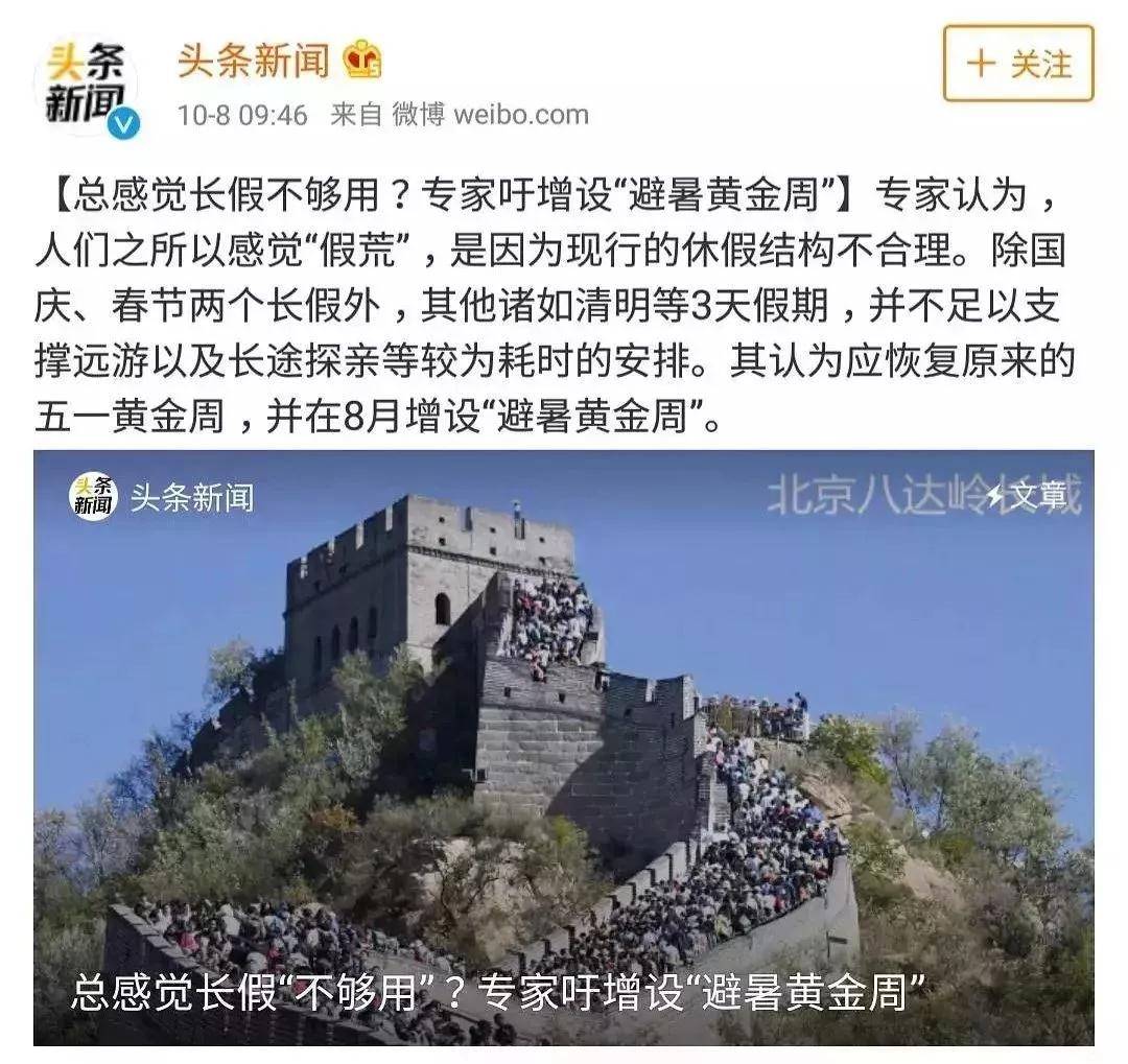 西宁人明年可能会多11天的假,2019放假时间表公布!