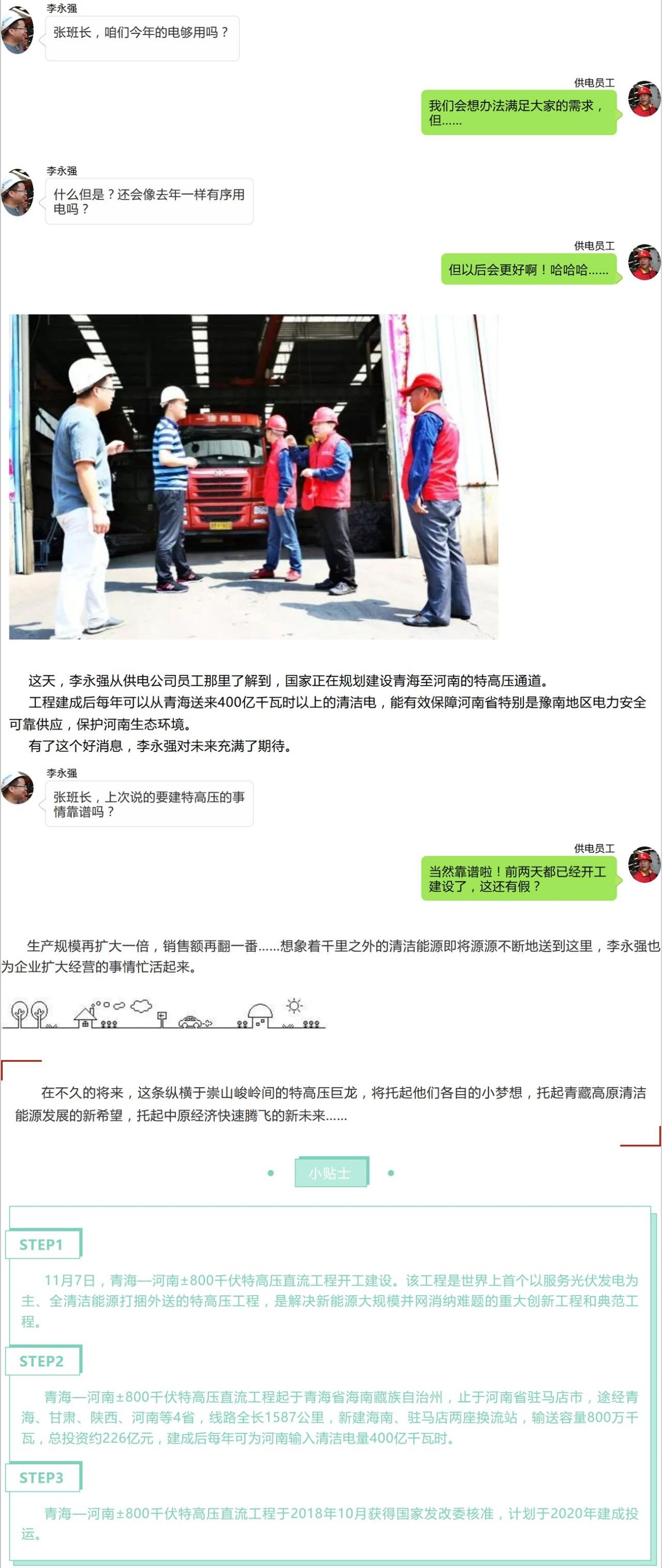 鼓掌!海南藏族自治州要出名了!