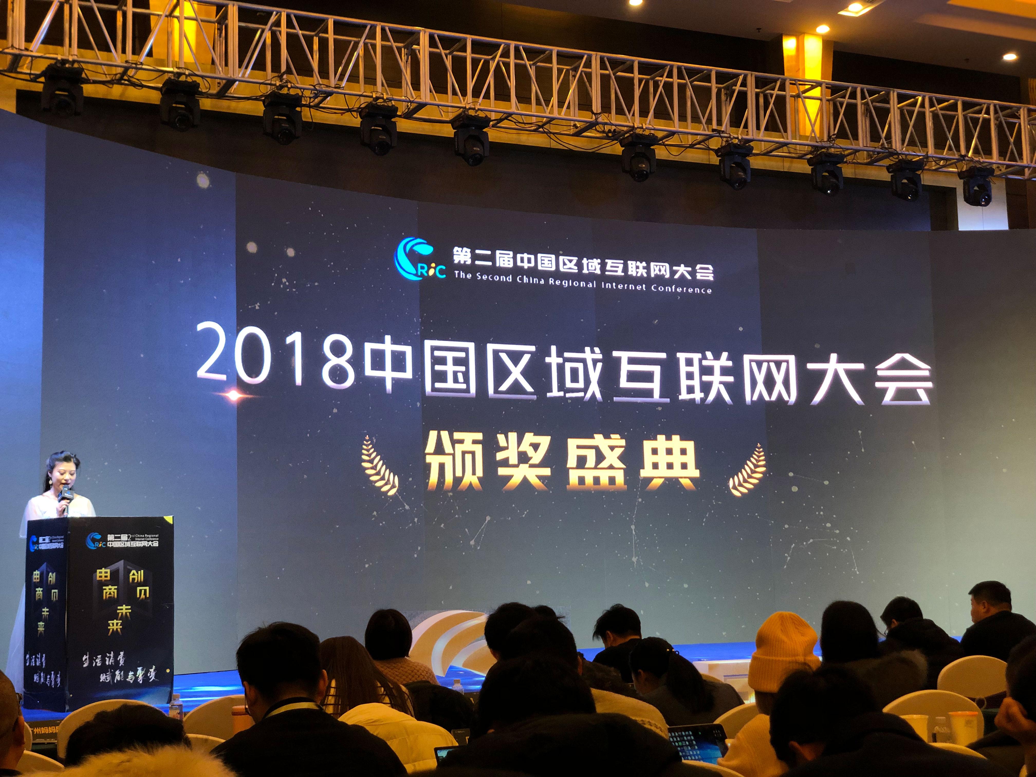 【喜报】搅沫沫网荣获2018中国区域互联网行业新锐奖