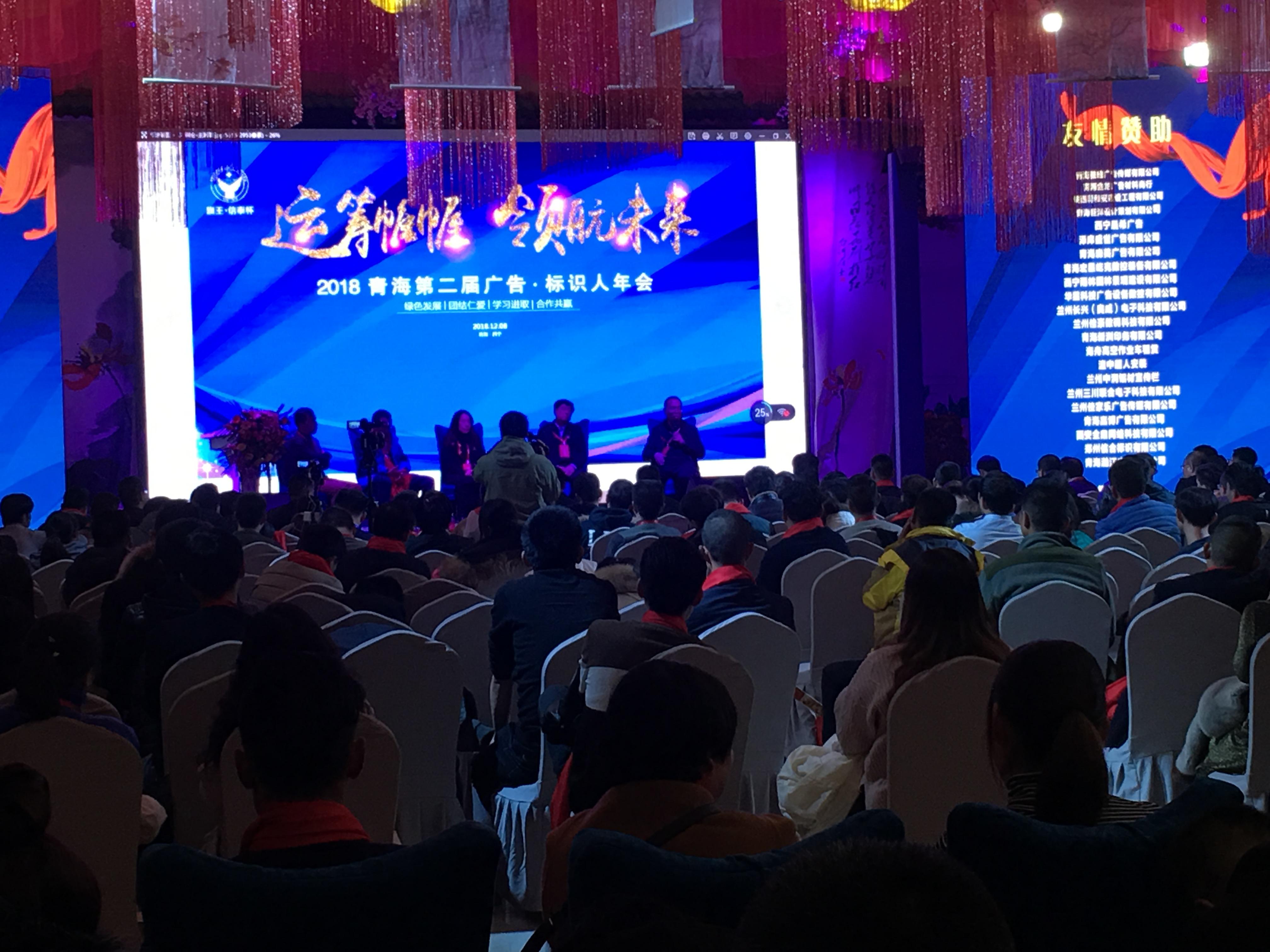 2018青海第二届广告·标识人年会在西宁市和园生态文化小镇罗曼国际厅成功举办!