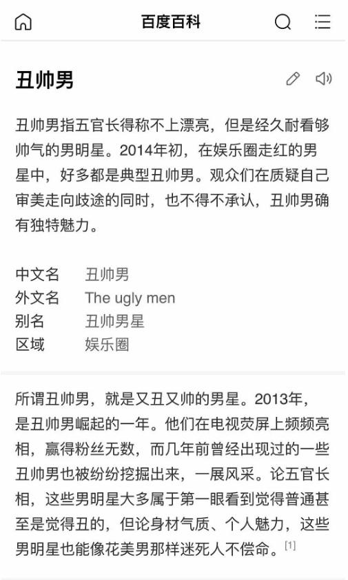 娱乐圈四大丑帅,你最吃谁的颜?邓伦、张若昀、朱一龙、金瀚,你选谁?
