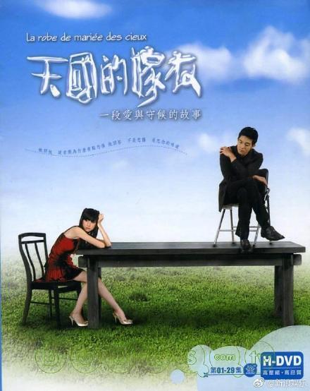 《天国的嫁衣》将翻拍!你希望谁来演绎新版陶艾青、陆子皓、程海诺呢?