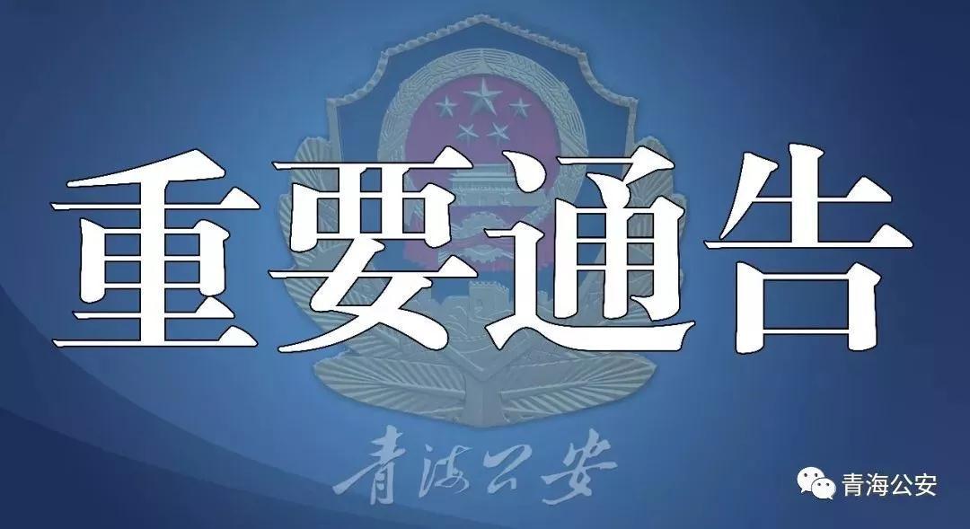 青海警方征集马玉等人涉嫌黑恶团伙违法犯罪线索