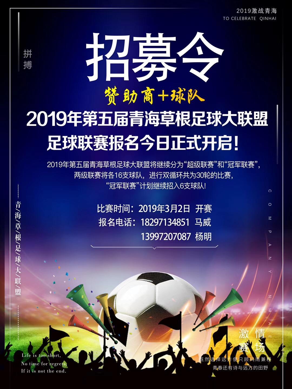 青海草根足球招募球队及赞助商,有兴趣的各位看过来