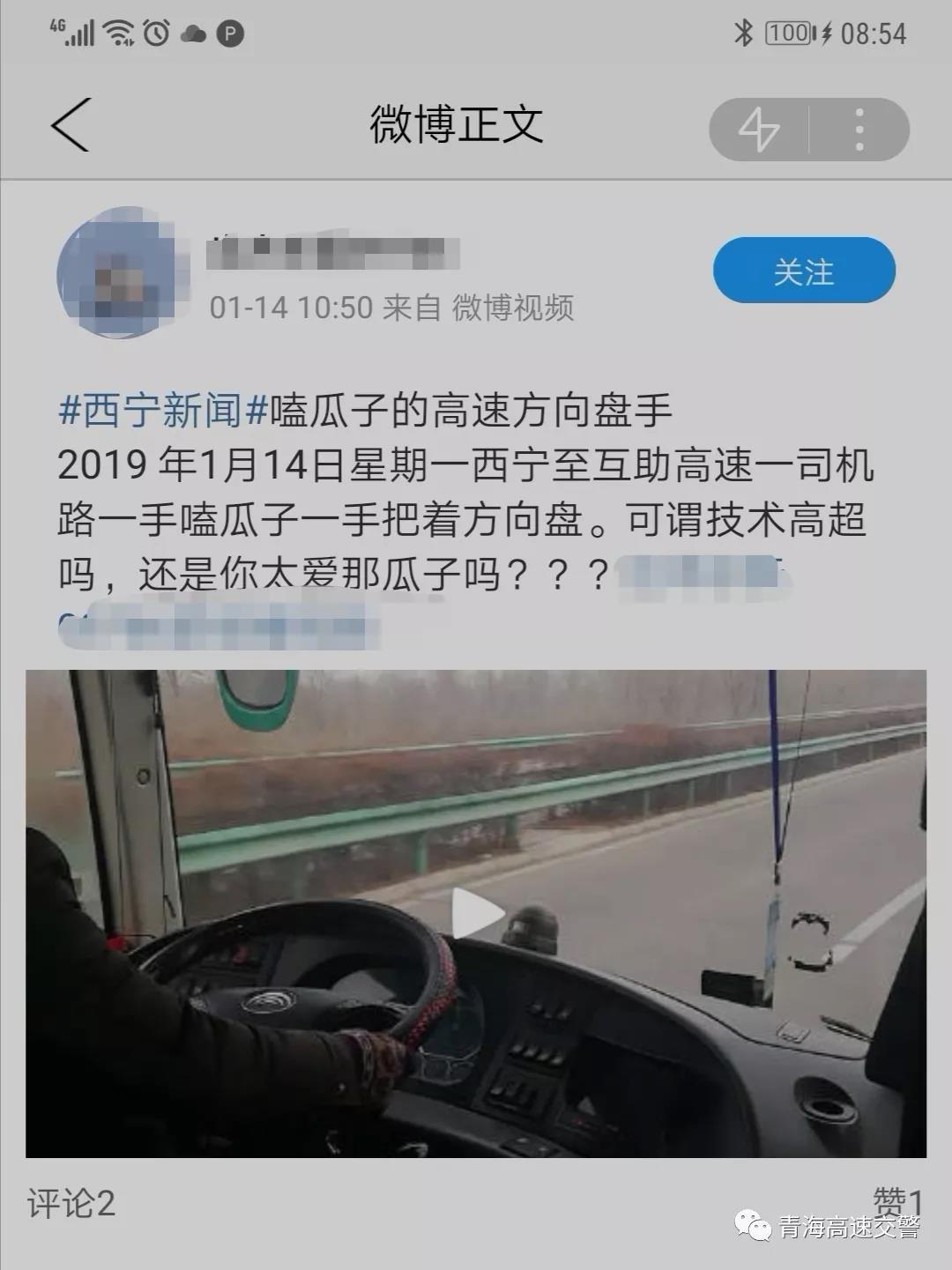 西宁至互助高速一客运司机边开车边嗑瓜子...