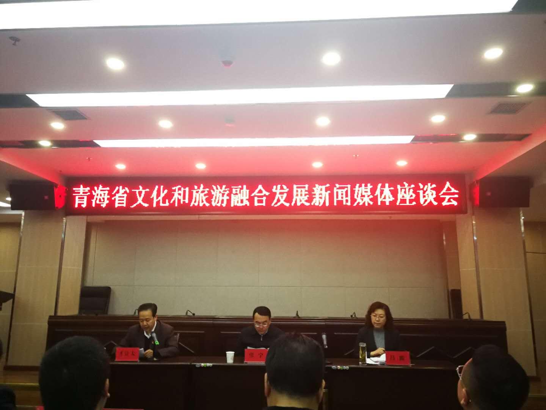 青海省文化和旅游融合发展新闻媒体座谈会在西宁召开