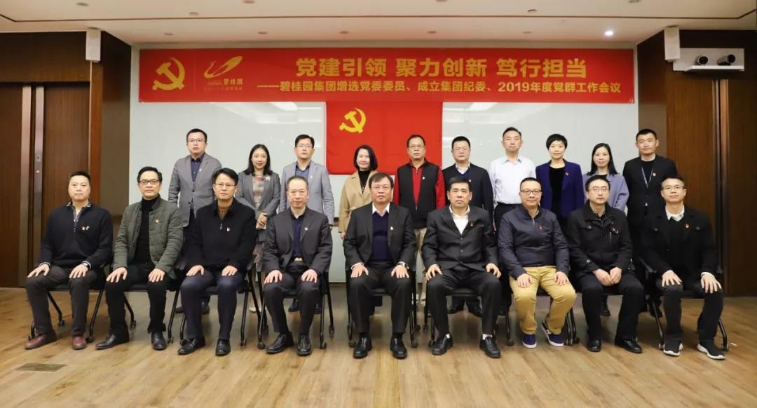 碧桂园成立集团纪委 为企业发展保驾护航