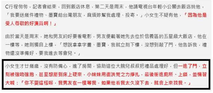 """张铁林被曝侵犯电视台女员工,十五年前就陷入""""皇阿玛骚扰案"""""""