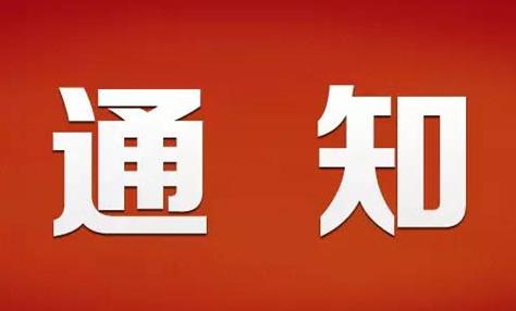 湟中县城2019年元宵节期间交通管制通告