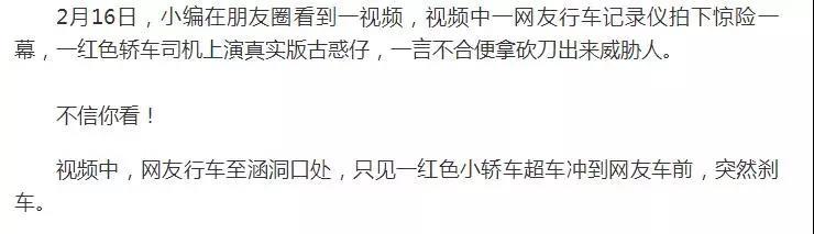 青海:一轿车司机上演真实版古惑仔,一言不合就拿出砍刀威胁人!