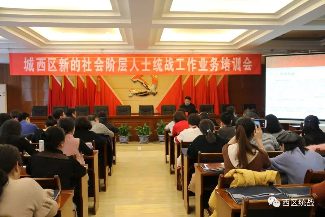 城西区举办新的社会阶层人士统战工作业务培训会
