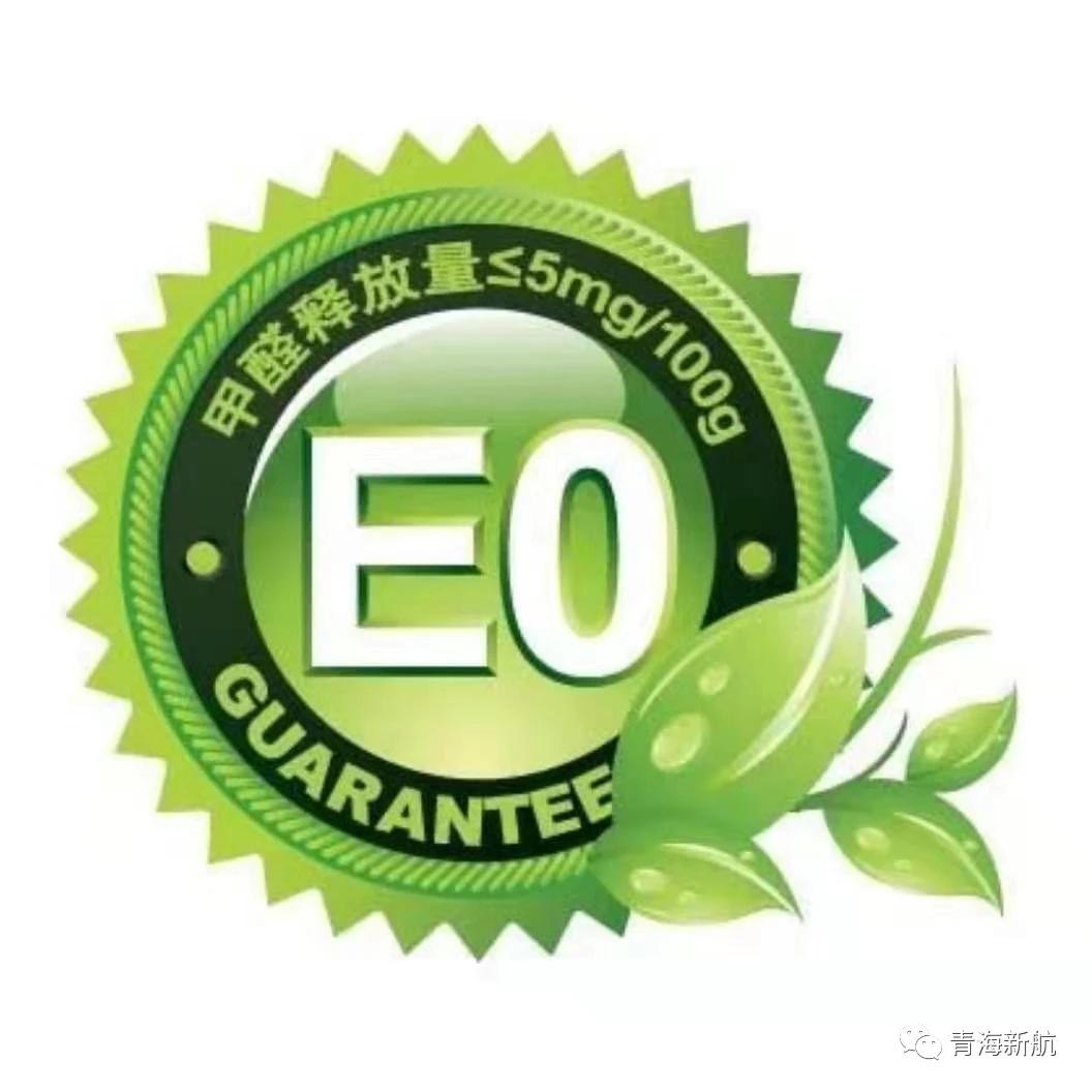 跟你聊聊什么E0级环保标准、释放甲醛含量的多少?