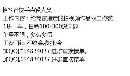 招人员数名,80-200一天