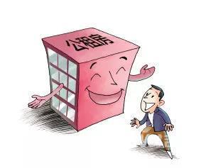 好消息!3月14日起,购买公租房可提取公积金