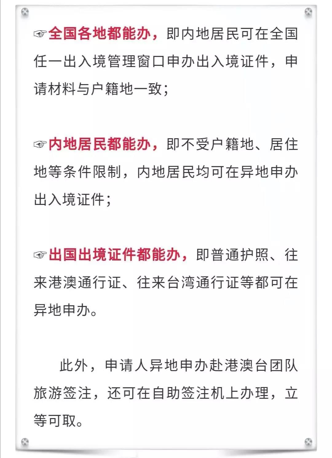 """@青海人!下周起,这些证件将""""全国通办"""""""