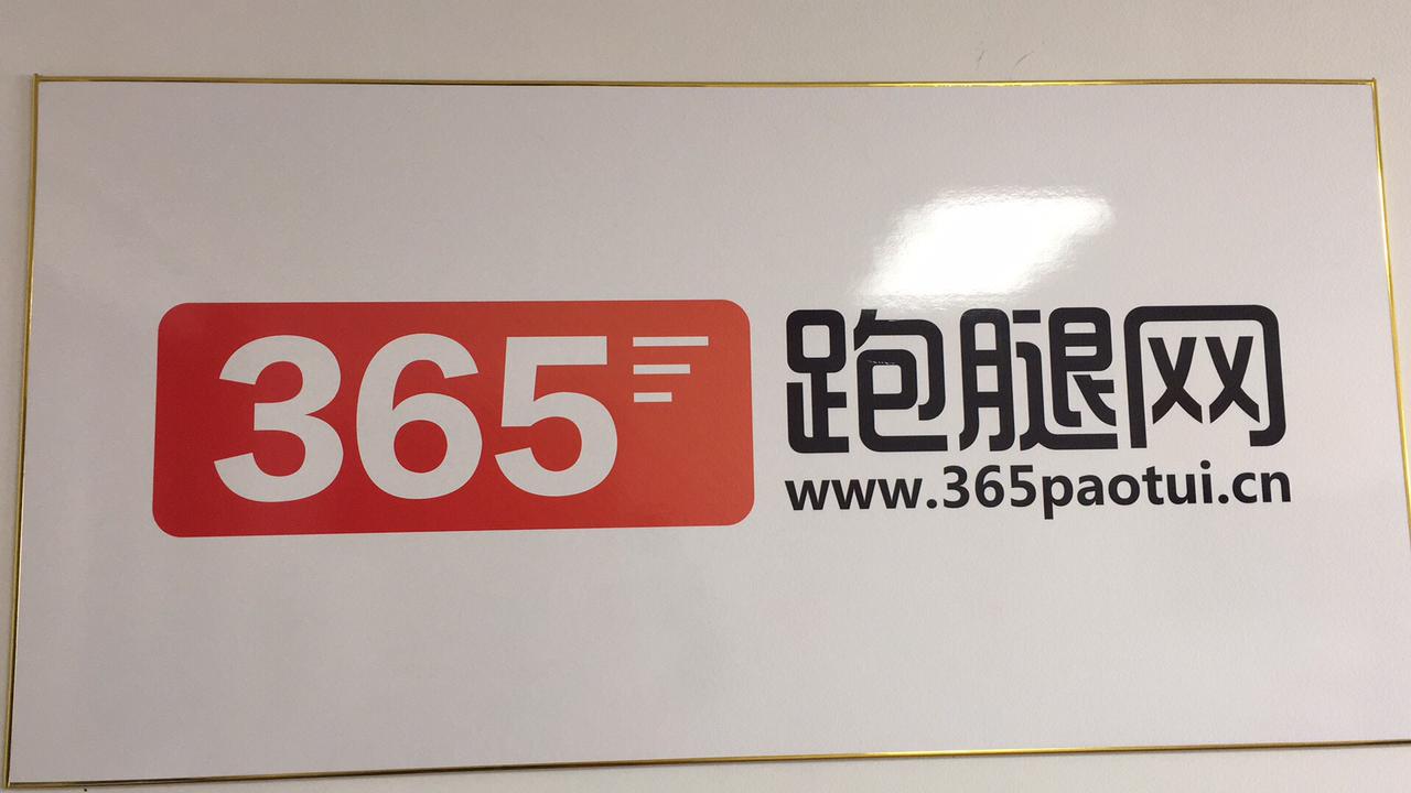 青海365跑腿网招聘