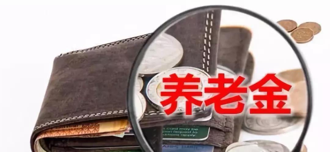 @青海人,养老金上调金额公布!7月15日到手,这5类人却拿不到!