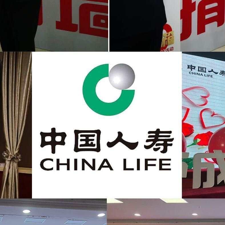 中国人寿保险公司银保渠道招聘主管