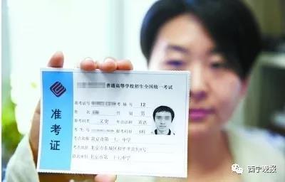 青海2019年高考准考证发放统一安排在6月1日后进行