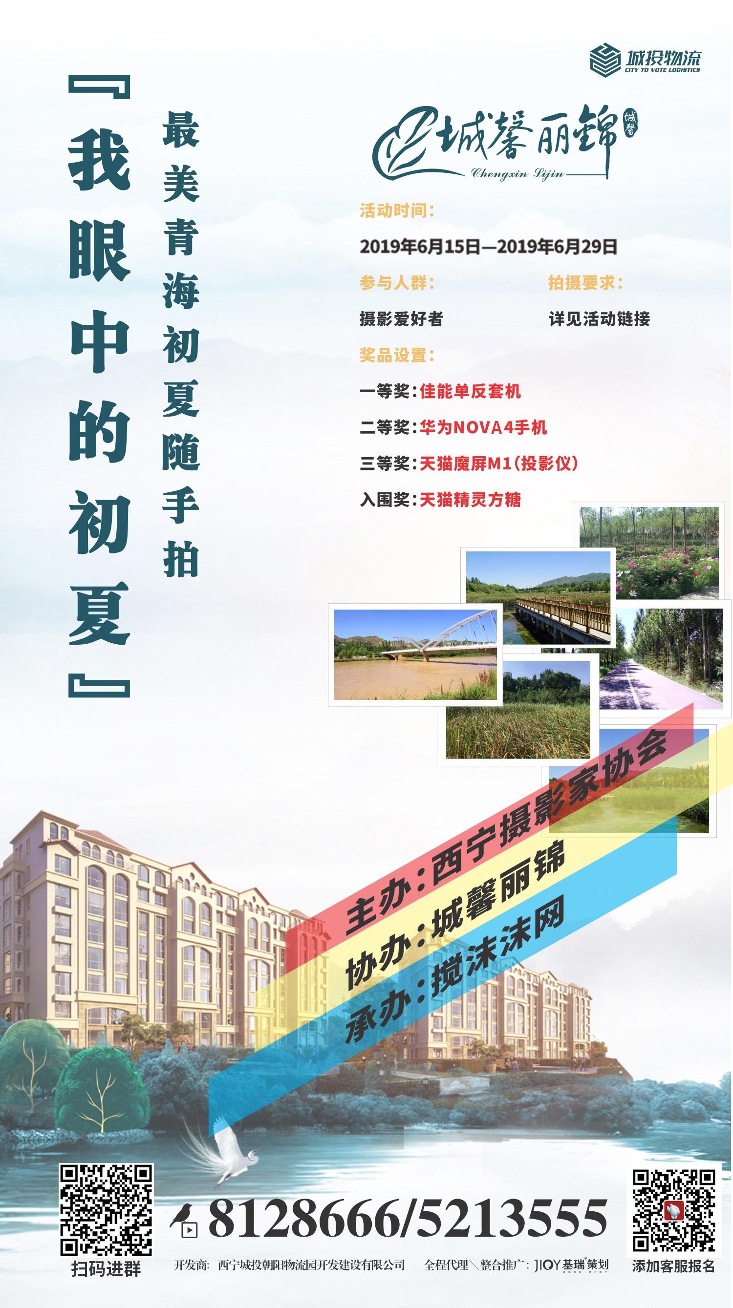 城馨丽锦2019初夏摄影大赛预热---摄出风采,影动生活