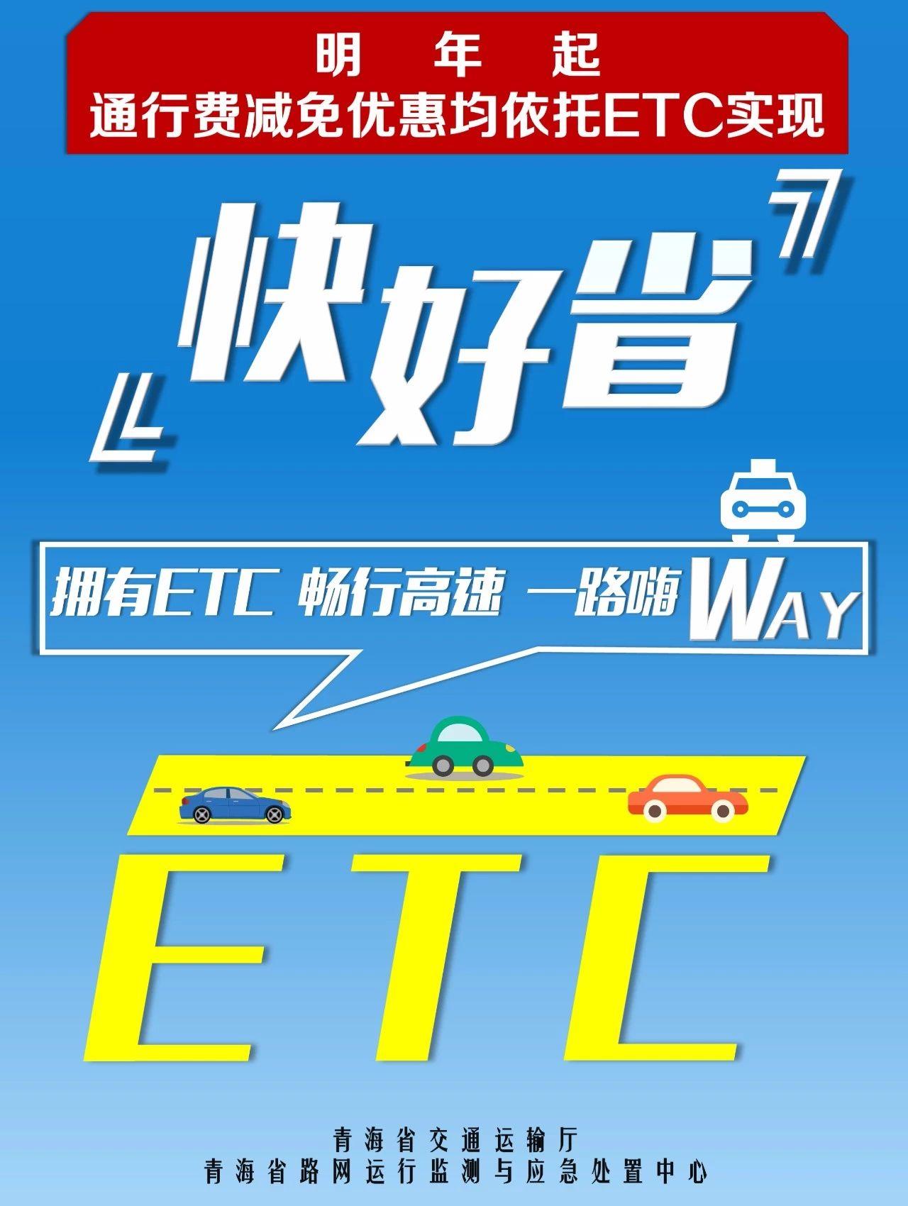 权威|青海ETC办理指南,明年起,通行费减免优惠……