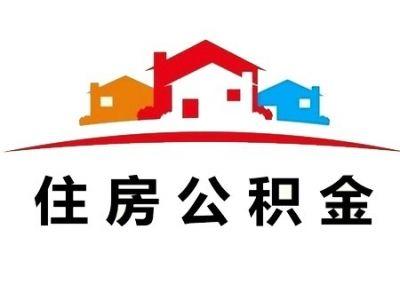 国管公积金将加大租房消费支持力度