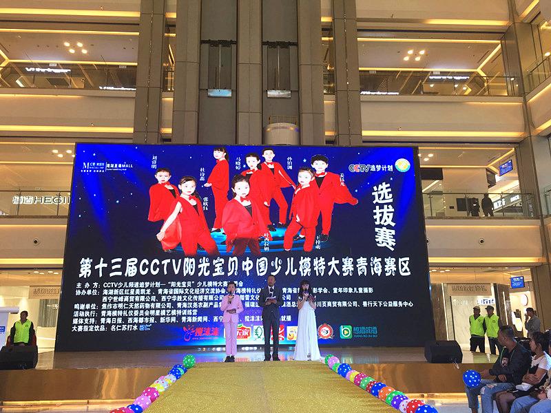 气场十足!50多位少儿模特齐聚第十三届CCTV阳光宝贝少儿模特大赛青海赛区选拔赛