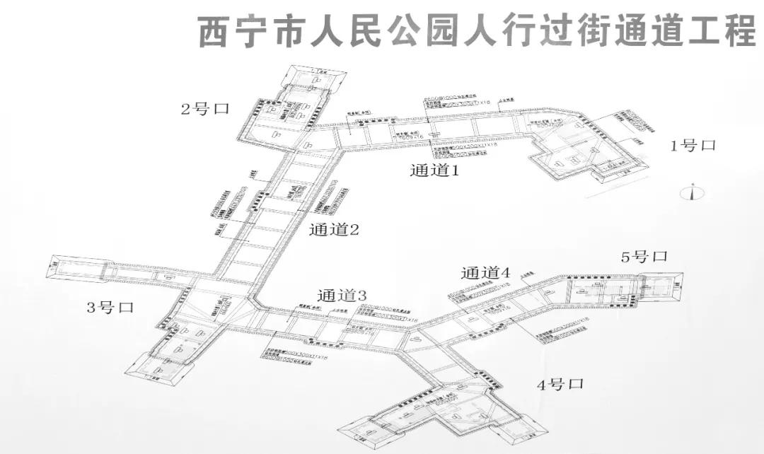 快看!西宁人民公园地下通道何时完工?
