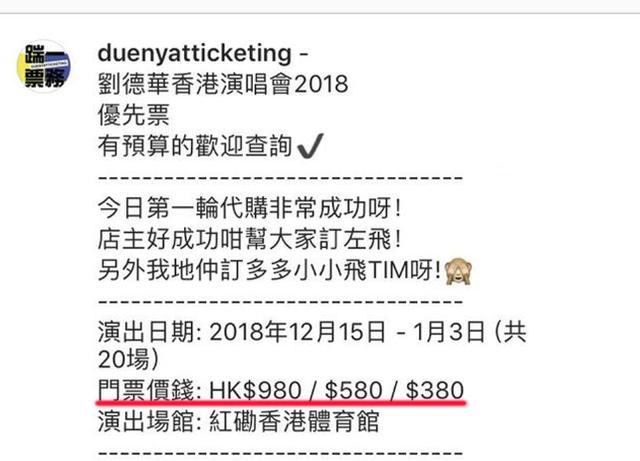 刘德华演唱会门票被粉丝抱怨炒到一万,刘德华:不是我们卖票