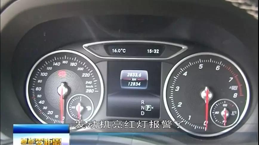 西宁男子买新奔驰,行驶3000公里发动机警报灯亮了!