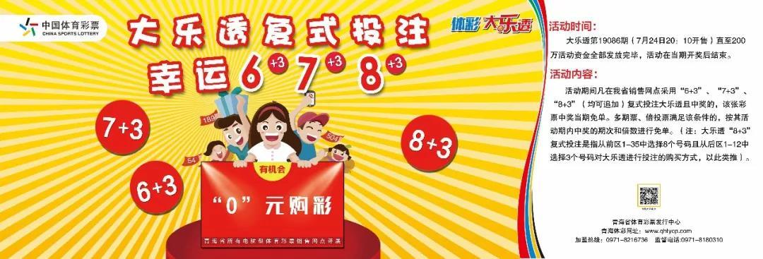 """体彩大乐透""""0元""""购彩季,快乐""""678""""中奖免单"""