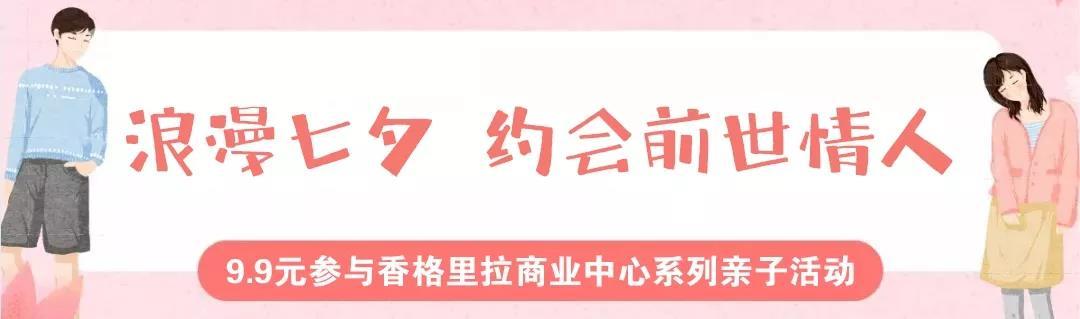 服了!七夕节老公竟然要带女儿去西宁这里过节?!