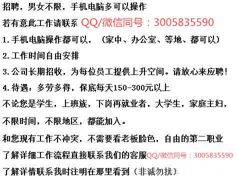 九鼎網絡科技誠聘兼職數名