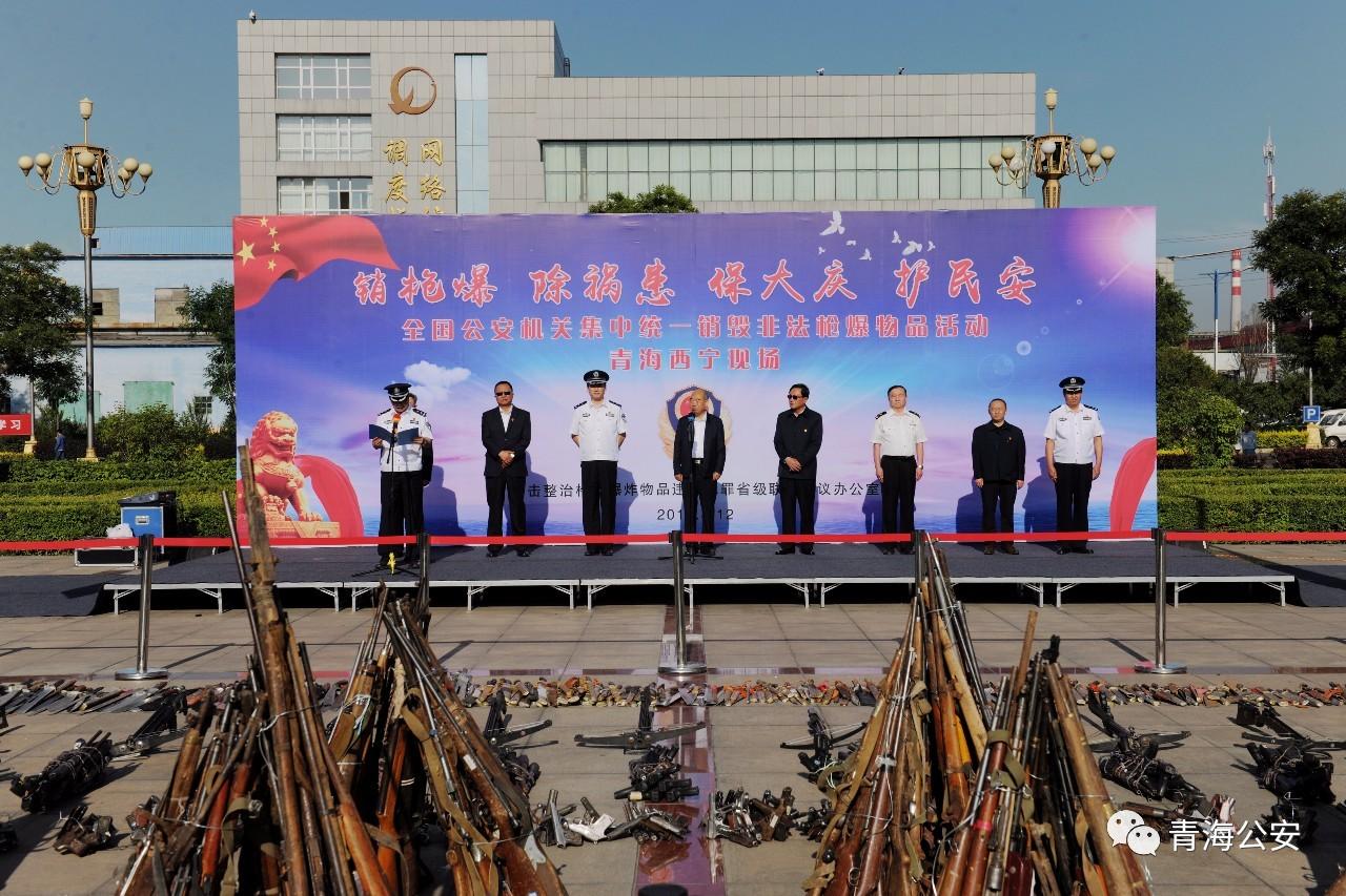 組圖︱青海集中統一銷毀非法槍支2295支 管制刀具11230把