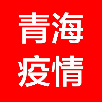 青海疫情.png