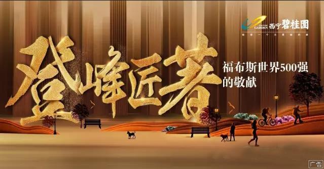 西宁碧桂园【豪宅解密】开启青海真正的豪宅