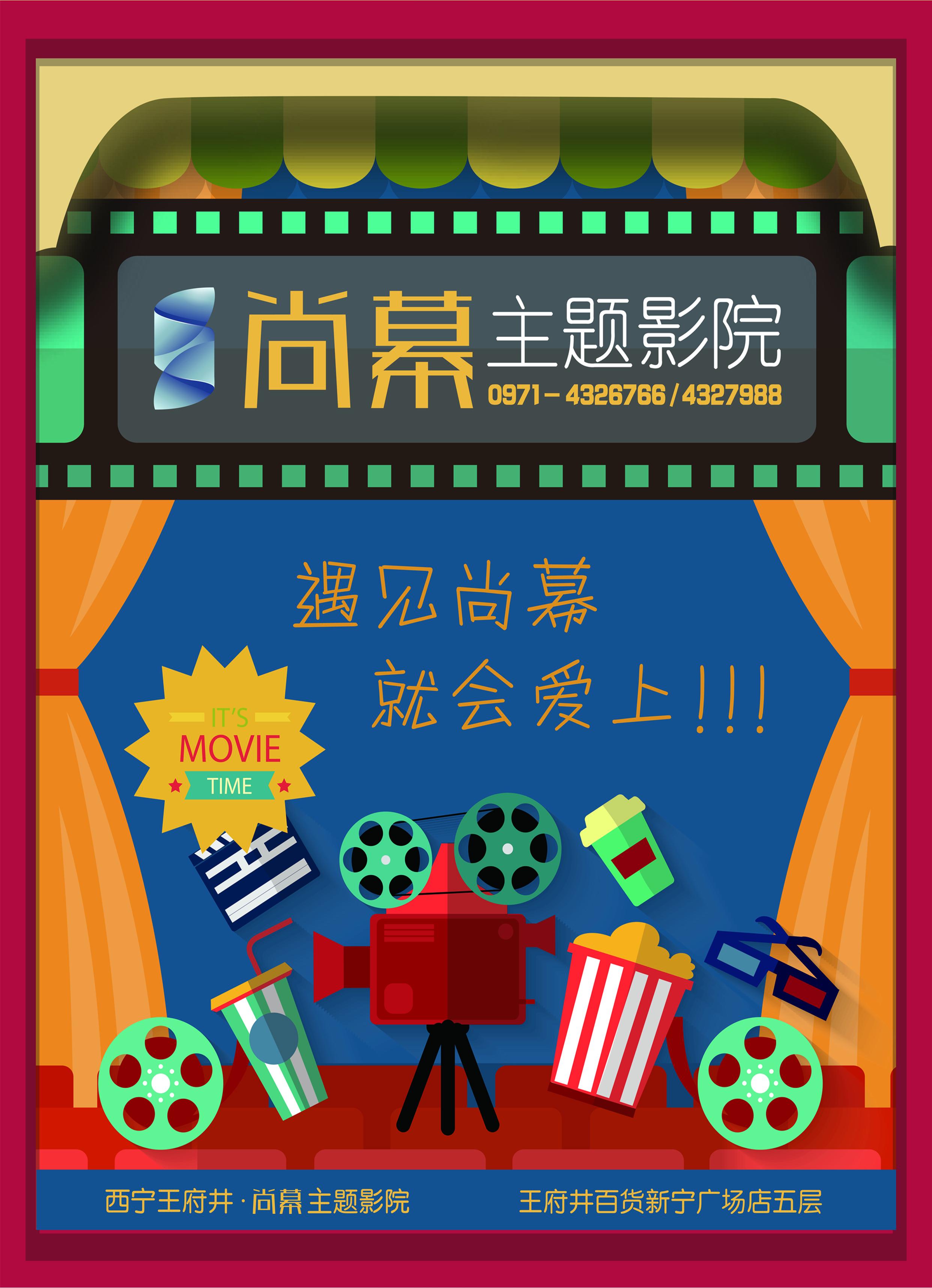 西宁惊现一家私人订制主题影院12天5折