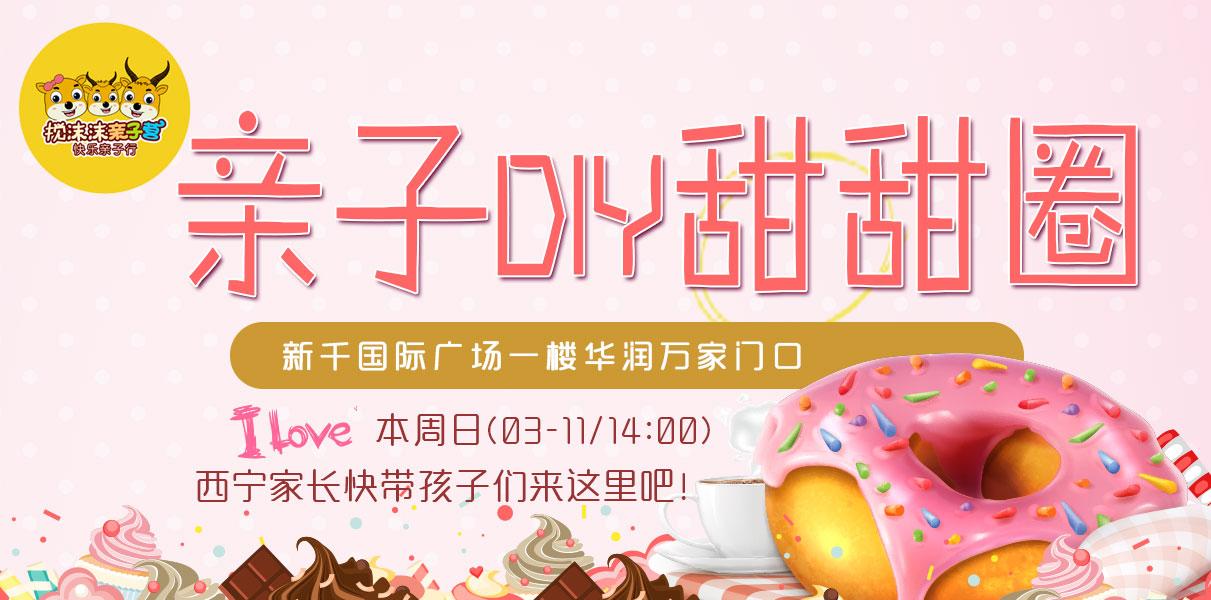 【搅沫沫亲子营】亲子DIY甜甜圈,本周日,