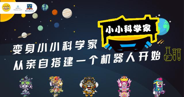 """【搅沫沫亲子营】变身""""小小科学家"""""""