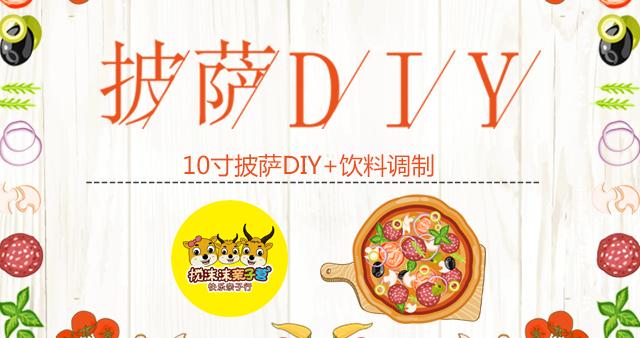 【搅沫沫亲子营】DIY披萨+饮料调制仅需19.9